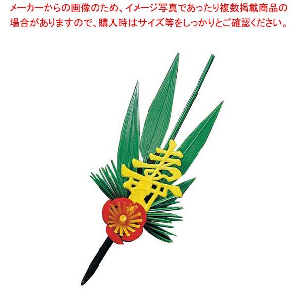 【まとめ買い10個セット品】 【 業務用 】プリティフラワー S-3Y 黄寿付 松竹梅(200入)