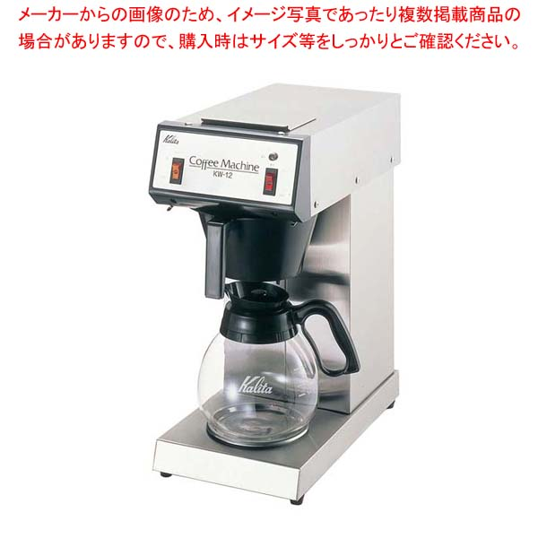 カリタ コーヒーマシン KW-12 業務用【 カフェ・サービス用品・トレー 】 【厨房館】