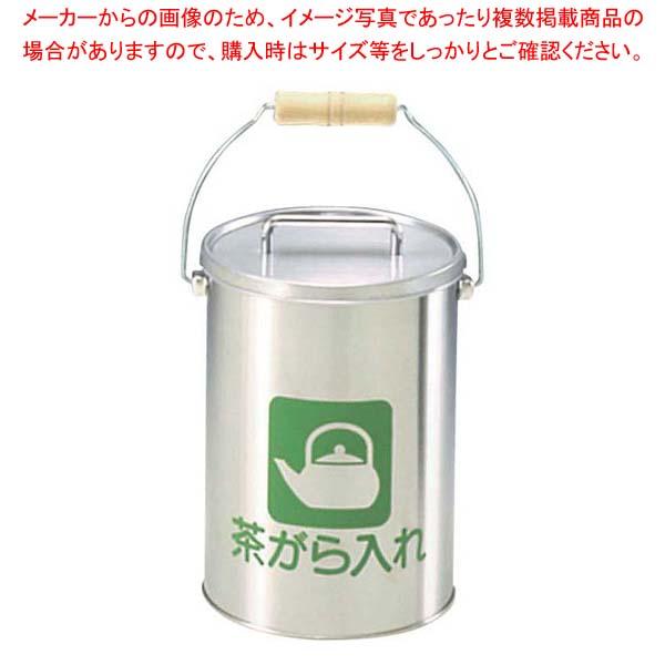 【まとめ買い10個セット品】 【 業務用 】茶がら入れ(中カゴ付)CP-Z-26N 5L ステンレス