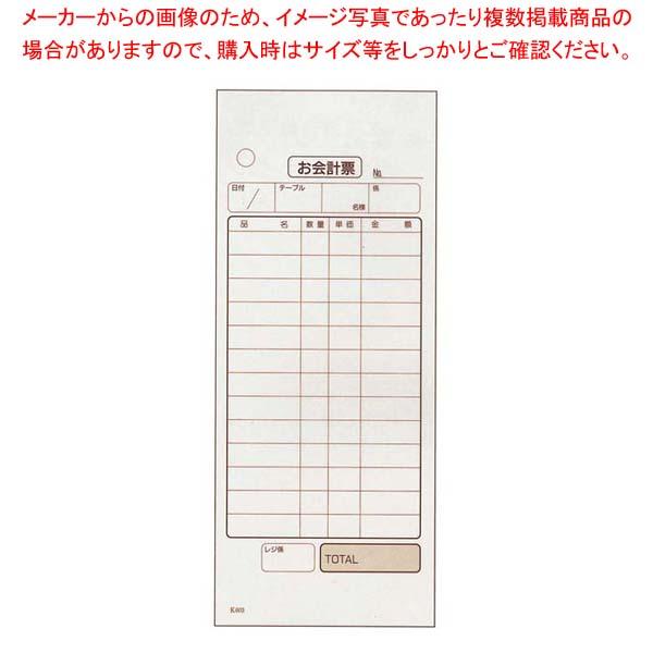 【まとめ買い10個セット品】 【 業務用 】会計伝票 ミシン入り2枚複写 K603(50枚組・20冊入)