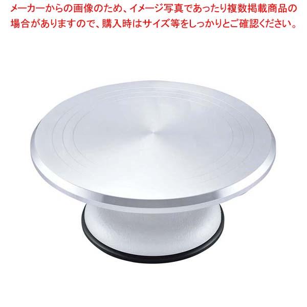 アルミ鋳物 デコ回転台 4157【 製菓・ベーカリー用品 】 【厨房館】