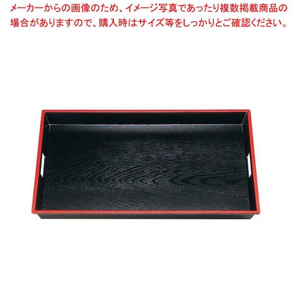 【まとめ買い10個セット品】 【 業務用 】木目 脇取盆 SL 黒天朱 2尺 7-61-7 ABS樹脂