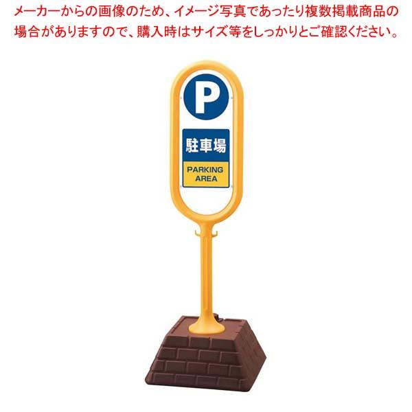 【まとめ買い10個セット品】 【 業務用 】サインポスト P駐車場(片面)867-861YE【 メーカー直送/代金引換決済不可 】