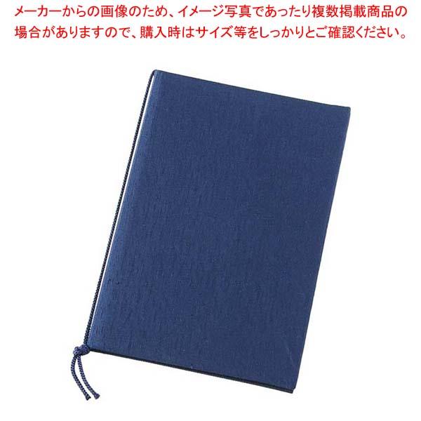 【まとめ買い10個セット品】 【 業務用 】えいむ 布地和風メニューブック つむぎ-112