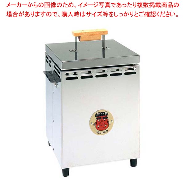 【 業務用 】消炭保管庫(消炭専用)「消炭番」赤鬼三郎 S-300