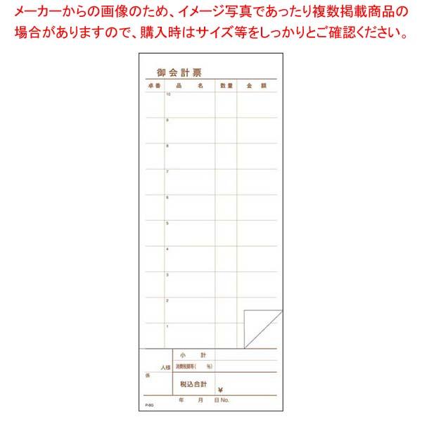 【まとめ買い10個セット品】複写会計伝票 P8-G 2P50組(10冊入)【 メニュー・卓上サイン 】 【厨房館】