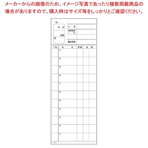 【まとめ買い10個セット品】 【 業務用 】複写会計伝票 P11 2P50組(10冊入)