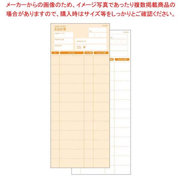 【まとめ買い10個セット品】 【 業務用 】複写会計伝票 FK-4004 2P50組(10冊入)