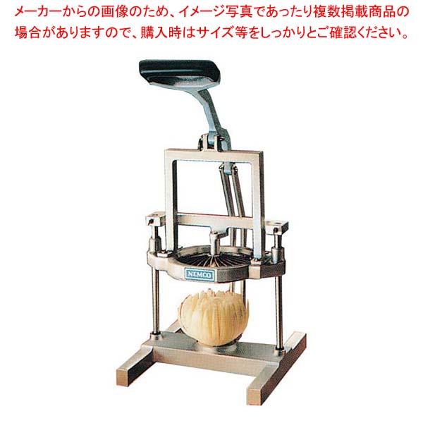 オニオンフラワーカッター N55700【 調理機械(下ごしらえ) 】 【厨房館】