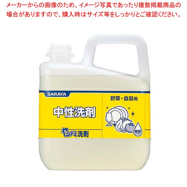 【まとめ買い10個セット品】 【 業務用 】中性ヤシノミ洗剤 5kg 30953
