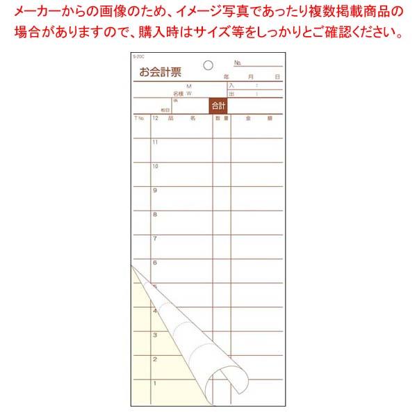 【まとめ買い10個セット品】 【 業務用 】会計伝票 S-20C(50枚組×10冊入)