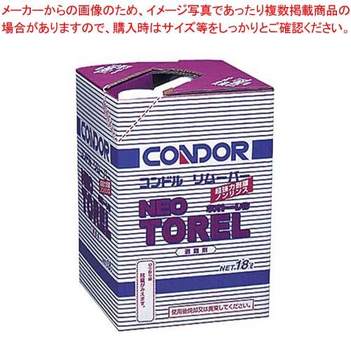 【まとめ買い10個セット品】 【 業務用 】コンドル リムーバー ネオトーレル 18L