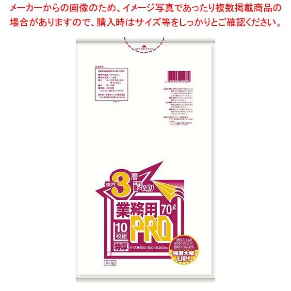 【まとめ買い10個セット品】 【 業務用 】業務用PROゴミ袋 半透明 複合3層特厚 70L R-78C(200枚)