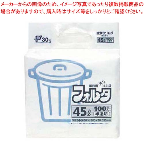 【まとめ買い10個セット品】 【 業務用 】ゴミ袋フォルタ 半透明(100枚入)45L F-4H