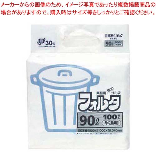 【まとめ買い10個セット品】ゴミ袋フォルタ 半透明(100枚入)90L F-9H【 清掃・衛生用品 】 【厨房館】