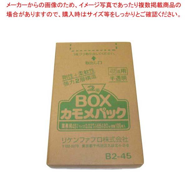 【まとめ買い10個セット品】 【 業務用 】ゴミ袋 カモメパック 2層BOX(100枚入)B2-45 45L
