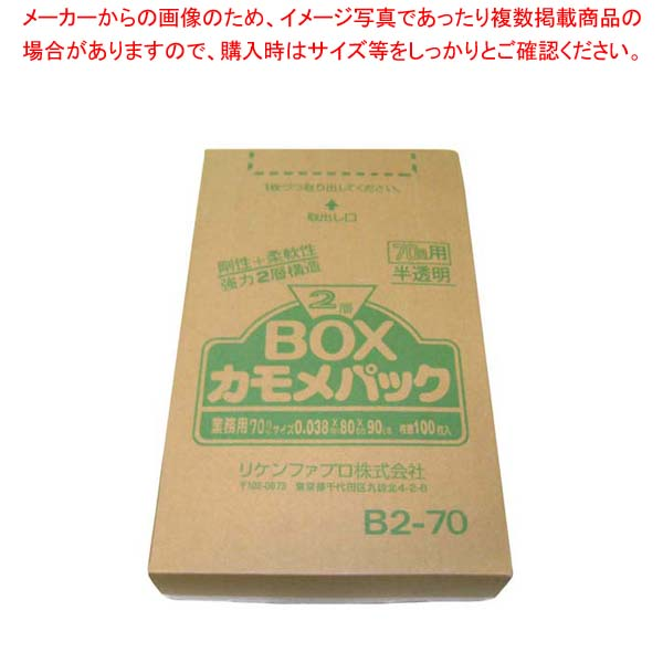 【まとめ買い10個セット品】 【 業務用 】ゴミ袋 カモメパック 2層BOX(100枚入)B2-70 70L