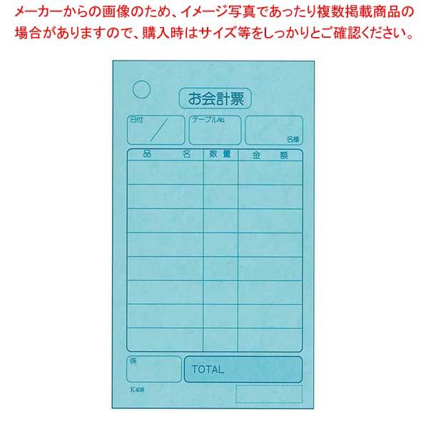 【まとめ買い10個セット品】 【 業務用 】単式 会計伝票 K408Nナンバー入り(100枚つづり20冊入)