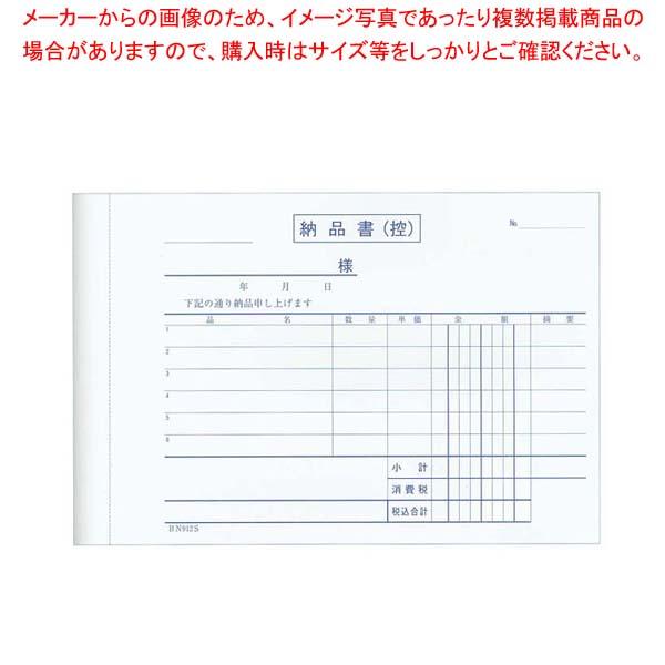 【まとめ買い10個セット品】 【 業務用 】納品書 複写 BN913S 消費税対応 3枚複写(50組10冊入)