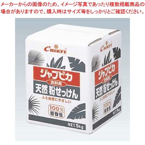 【まとめ買い10個セット品】衣料用 天然粉せっけん ジャブピカ JPN-5(5kg)【 清掃・衛生用品 】 【厨房館】