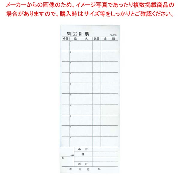 【まとめ買い10個セット品】会計伝票 S-20B(10冊入)2枚複写50組【 メニュー・卓上サイン 】 【厨房館】