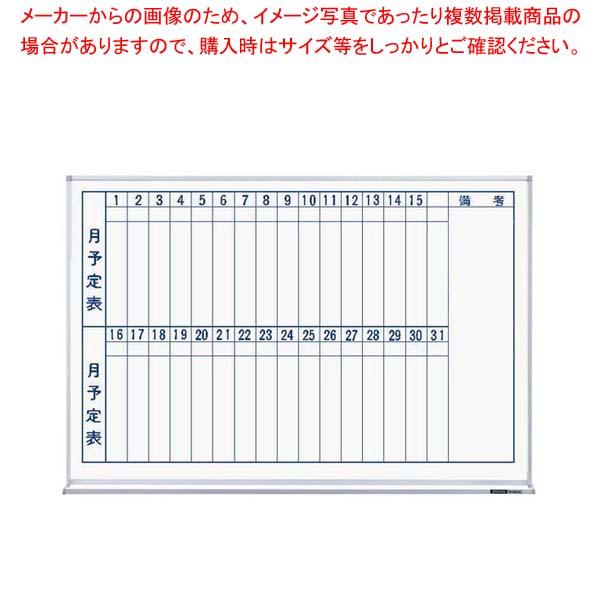 【まとめ買い10個セット品】 【 業務用 】コクヨ ホワイトボード(月行事タテ書き)FB-23MTWNC
