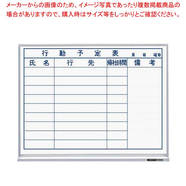 【まとめ買い10個セット品】 【 業務用 】コクヨ ホワイトボード(行動予定 9名)FB-152KWNC