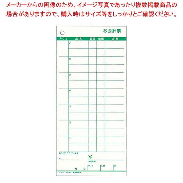 【まとめ買い10個セット品】 【 業務用 】コクヨ お会計票(5冊パック)テ-380(ノンカーボン複写切取ミシン入り)