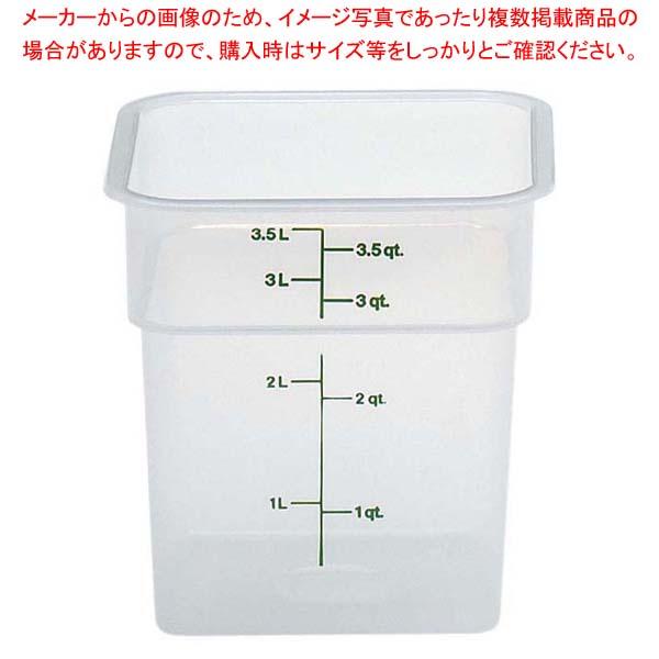 【まとめ買い10個セット品】 【 業務用 】キャンブロ 角型 フードコンテナー身 4SFSPP(190)