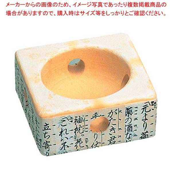 【まとめ買い10個セット品】 【 業務用 】飛騨コンロ 詠柄 角型 #1950 140×140×H60