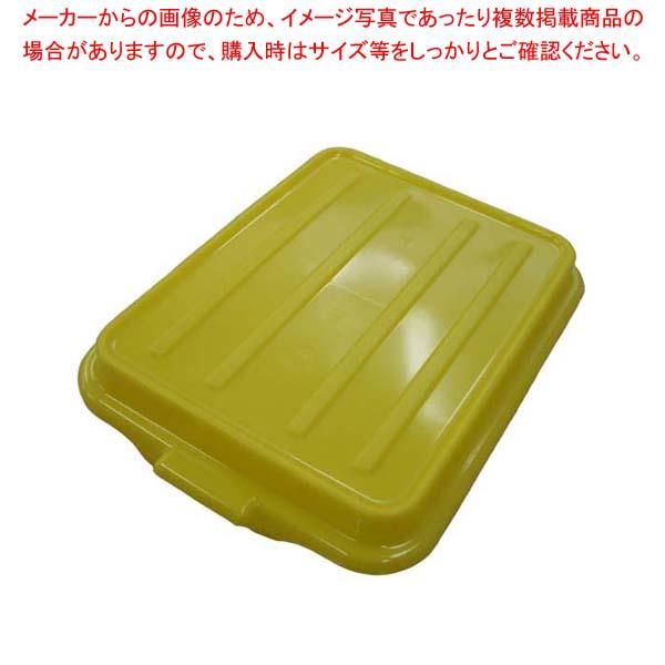 【まとめ買い10個セット品】 【 業務用 】トラエックス カラーフードストレージボックス用カバー 1500 イエロー(C08)