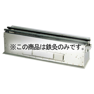 eb-0855020 抗火石木炭コンロ用部品 45cm用 1本 厨房館 鉄灸のみ 買い物 受賞店