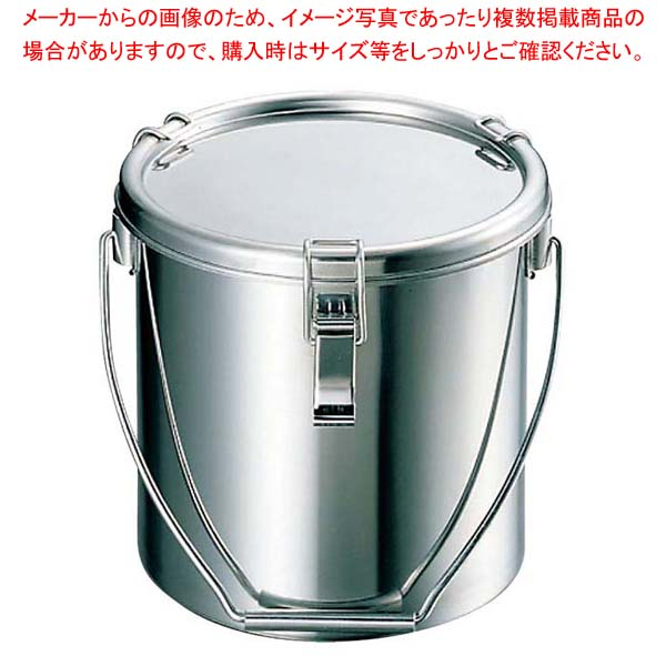 18-8 密閉容器(キャッチクリップ式)吊付 CTB 30cm 【厨房館】【 運搬・ケータリング 】