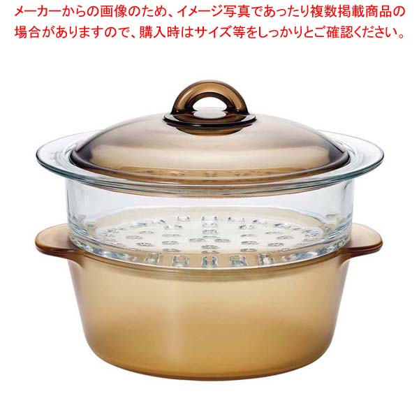 セラベイク ファイア スチーマー アンバー K-9470 【厨房館】