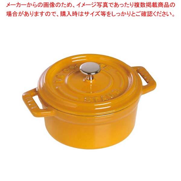 ストウブ ピコ・ココット ラウンド 28cm マスタード 40510-648 【厨房館】