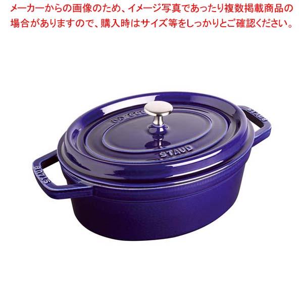 ストウブ ピコ・ココット オーバル 33cm グランブルー 40510-290 【厨房館】