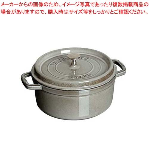 ストウブ ピコ・ココット ラウンド 12cm グレー 40509-474 【厨房館】