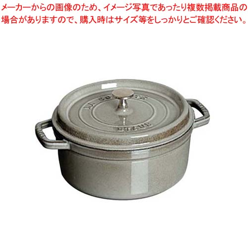 ストウブ ピコ・ココット ラウンド 22cm グレー 40509-307 【厨房館】