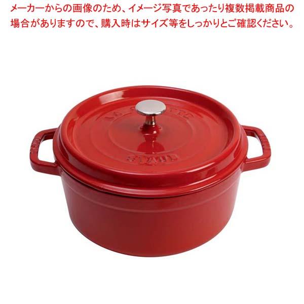 ストウブ ピコ・ココット ラウンド 20cm チェリー 40509-820 【厨房館】