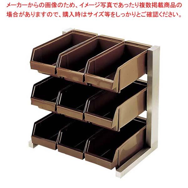 江部松商事 / EBM スペースオーガナイザー 3段3列(9ヶ入)ブラックビュッフェ関連【厨房館】