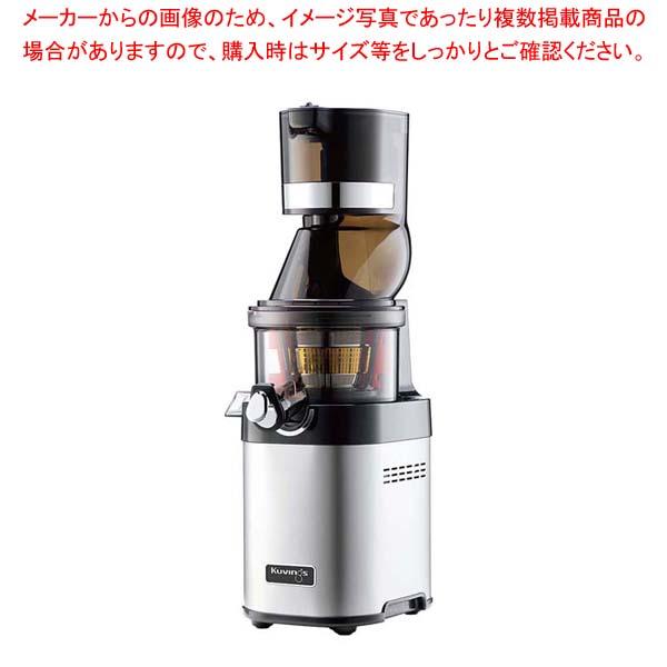 クビンス ホールスロージューサー シェフ CS600SM 【厨房館】ブレンダー・ジューサー・かき氷
