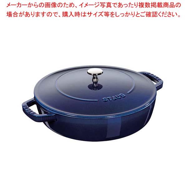ストウブ ブレイザーソテーパン 28cm グランブルー 40511-476 【厨房館】ブランドキッチンコレクション