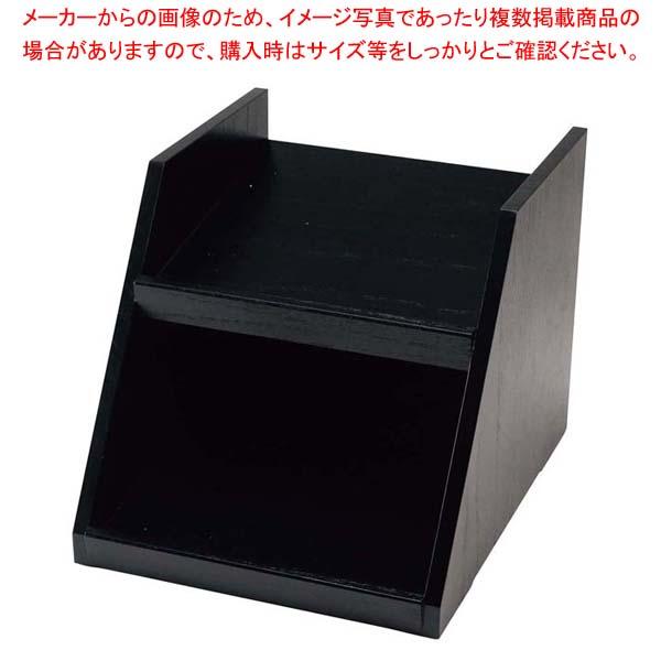 木製 オーガナイザーボックス用スタンド 2段2列 黒 【厨房館】ビュッフェ関連