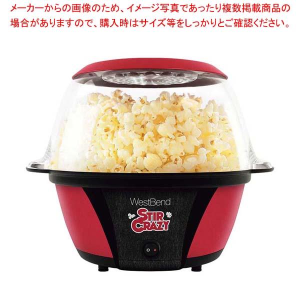 スタークレージー コーンポッパー NO82707 【厨房館】屋台・イベント調理機器