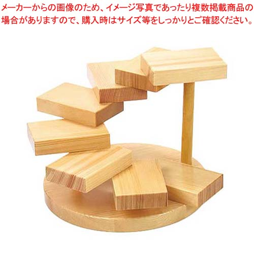 立体盛込 螺旋(八段)35397 【厨房館】和・洋・中 食器