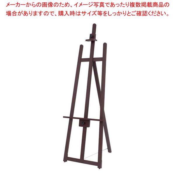 フロントイーゼル T-160 ブラウン 43000 【厨房館】店舗備品・インテリア