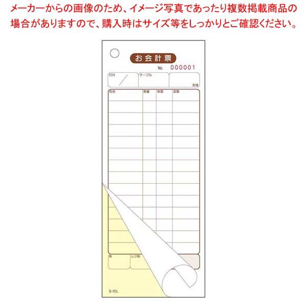 会計伝票 S-10L No.1~5000 2枚複写 【厨房館】メニュー・卓上サイン