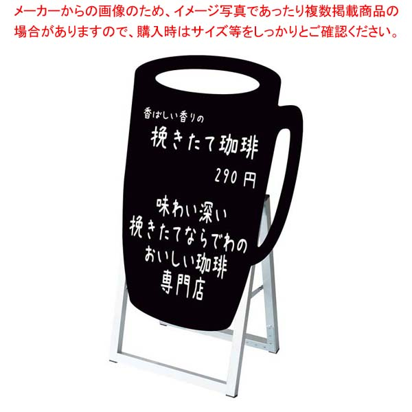 ポップルスタンド看板シルエット カップ形 PPSKSL45×60K-CCP-B 【厨房館】店舗備品・インテリア