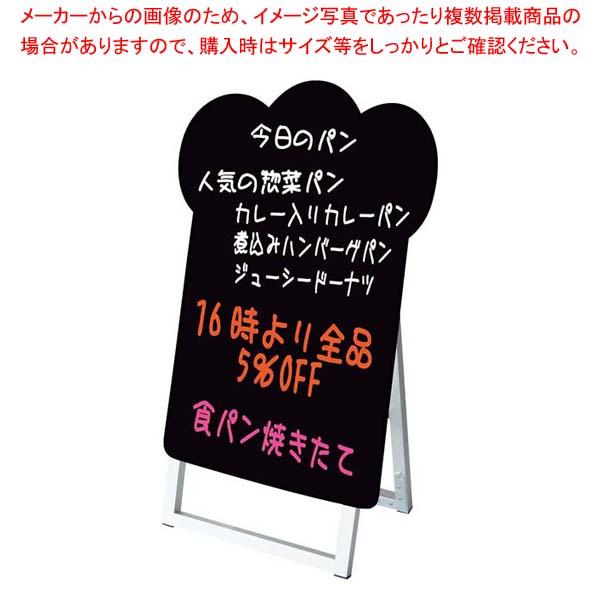 ポップルスタンド看板シルエット パン形 PPSKSL45×60K-PAN-B 【厨房館】店舗備品・インテリア