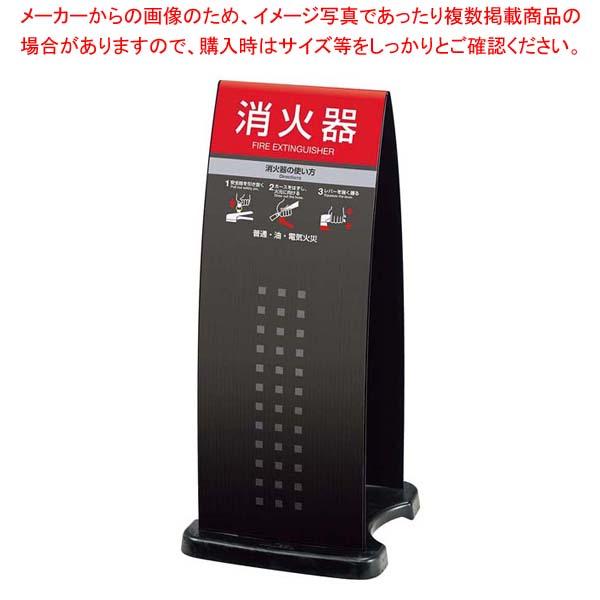 ミセル 消火器かくれんぼF(スタンド)OT-558-255 【厨房館】店舗備品・防災用品